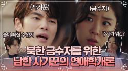 [스페셜] 김정현X서지혜 서사모먼트! 남남북녀 인정?