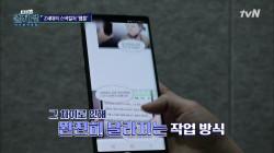 웹툰 흥행의 이유! 세로 스크롤 한국 웹툰의 특징?!