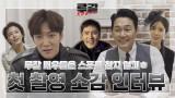 [독점공개] 필터링 없는(?) 루갈 배우들의 스포 대잔치! (ft.첫 촬영 소감)