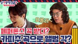 50년 경력 카피추 곡으로 페퍼톤스 신곡 발표?!