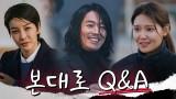 장혁X최수영X진서연 Q&A 전격공개!