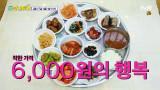[선공개] 강화도에 이런 곳이 있었어..? 6000원의 행복..♡ 13첩 반상 클라쓰☆