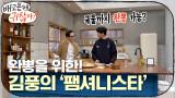 국물까지 '완뽕' 가능? 완뽕을 위한 김풍의 '팸셔니스타'