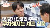 맛 평가 단호한 '주우재'ㅋㅋㅋㅋ 구차해지는 셰프 '김풍'