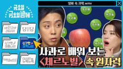 [신기한 과학나라] 사과로 배우는 핵분열! 선생님 지금 방사능 주신 거예요?!