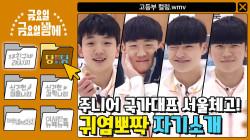[당신을 응원합니당] 의성여고에 맞서는 주니어 국가대표 서울체고! 귀염뽀짝 자기소개