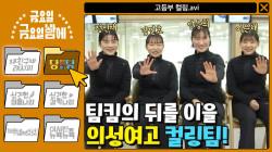 [당신을 응원합니당] 해체 위기 극뽁! 팀킴의 뒤를 이을 의성여고 컬링팀★