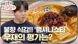 짬뽕에 불향,식감 추가! 김풍의 '팸셔니스타' 우재 평가는?!