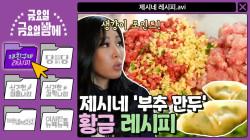 [내 친구네 레시피] 생강이 포인트! 제시네 '부추 만두' 황금 레시피 ft.TMJ, OCD