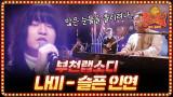 나미 슬픈 인연♪ 부천 랩소디의 SOUL에 흠뻑!  !