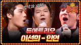 '이선희의 인연' 이 노래를 이렇게 소화하는 듀에트리오!!ㅠㅠ