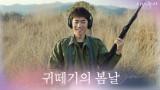 [에필로그 #.16] 김영민 재능 찰떡 찐직업 찾았다! #봄날은간다 #김지태
