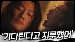 (소름반전) 박하사탕 살인마 공격하는 장혁