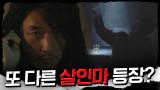※반전※ 김바다 감청, 또 다른 살인마 예고?!