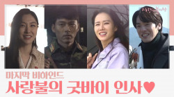 [비하인드메이킹] 보내기 싫은 둘리커플♡구단커플 그리고 사랑불 배우들.. 잘가라우 애미나이들~ㅠ