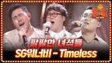 (미공개) 이 노래 너무 추억이잖아ㅠㅠ Timeless - SG워너비