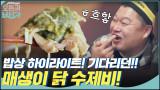 밥상 하이라이트☆ 호동이가 기다리던 매생이 닭 수제비!