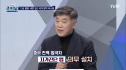 코로나19에 대처하는 정부의 자세 feat.자가 진단 앱