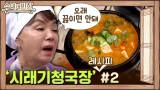 맛있는 재료 다 들어간 <시래기청국장> +청국장 대량 투하!!!