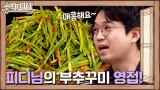 갓수미의 부추꾸미 영접! ′피디님!! 맛 표현 좀 멋있게 해주세요′
