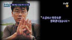 오스카 4관왕, 봉준호 감독도 덕후였다?! 덕질의 성공법칙 대공개!