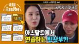 [당신을 응원합니당] 아스팔트에서 연습하는 빙상부?! 지구온난화 때문에♨