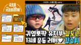 [당신을 응원합니당] 귀염뽀짝 유치부 김도근 선수 & 13세 운동 러버♥ 김승휘 선수