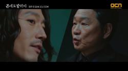 [8화 예고]범인이 아닌 용의자?! 끝까지 의심하라