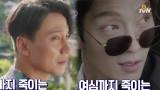 [예고] 죽여야 살 수 있는 남자 ′이준기′ vs 죽어야 살 수 있는 남자 ′김남길′ <극적인 만남>