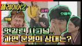 [#플레이어2] 엇갈린 여덟 남자의 단짝 시그널♡ 5회 레전드 몰아보기!