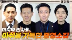 [메이킹] 고수x이성민x심은경x유태오가 전하는 아쉬움 가득 ★종영 소감★