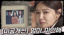 [미공개씬]수영, 떠난 엄마 향한 눈물의 편지