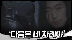 장혁 VS 그 놈, 숨막히는 신경전 '다음은 내 차례야'