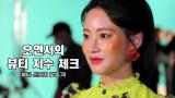 [겟잇뷰티2020]새로운 MC♥오블리는 뷰잘알? 뷰알못?