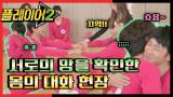 [#플레이어2] 우정이 피어나는 커플(?) 요가! 6회 레전드 몰아보기!