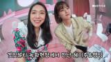 [겟잇뷰티2020]예쁨 가득 겟잇크루 이혜주&김채영을 소개합니다!