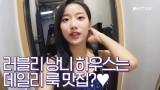 [겟잇뷰티2020]두구 두구 MC 나은′s 데일리룩 VLOG♥♡대망의 낭니′s 스타일링은?