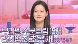 [겟잇뷰티2020]이 라인업 실화?15개 뷰라벨 후보 최.초.공.개