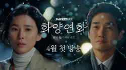 [1차 티저]유지태-이보영, 삶이 꽃이 되는 순간 '화양연화'