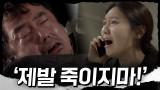 류승수 목숨 구걸하는 수영 '제발 죽이지마!'