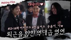 [메이킹] 퇴근을 향한 배우들의 역대급 열연(?) #13_14_비하인드