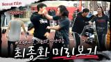 [보너스영상]장혁vs음문석, 최종화 미리보기!#액션_대격돌