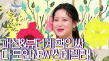 [겟잇뷰티2020]팔로워 수만 370만!세상 핫한 씬데렐라 요정들 대. 공.개!