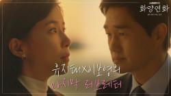 [2차 티저]유지태-이보영의 마지막 러브레터 '우린 다시 그때로 돌아갈 수 있을까'