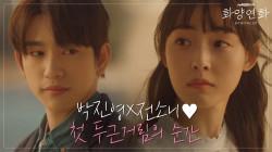 [2차 티저]박진영-전소니, 두근모먼트♥ '내 삶 속에 꽃이었던 그 순간'