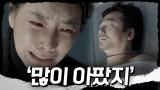 진서연 오열! 류승수와의 마지막 대화 '많이 아팠지'