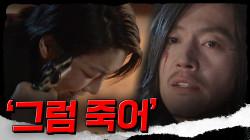 '그럼 죽어' 장혁X진서연, 5년 전 진실 속 갈등!