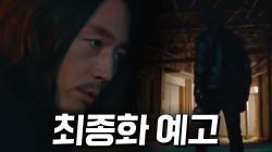 [최종화예고]′그 놈′ vs 오현재, 최후의 결전이 시작된다!