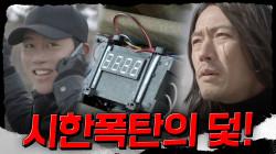 시한폭탄의 덫! 선택의 기로에 놓인 장혁