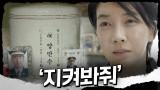 '지켜봐줘' 류승수 찾아 온 진서연